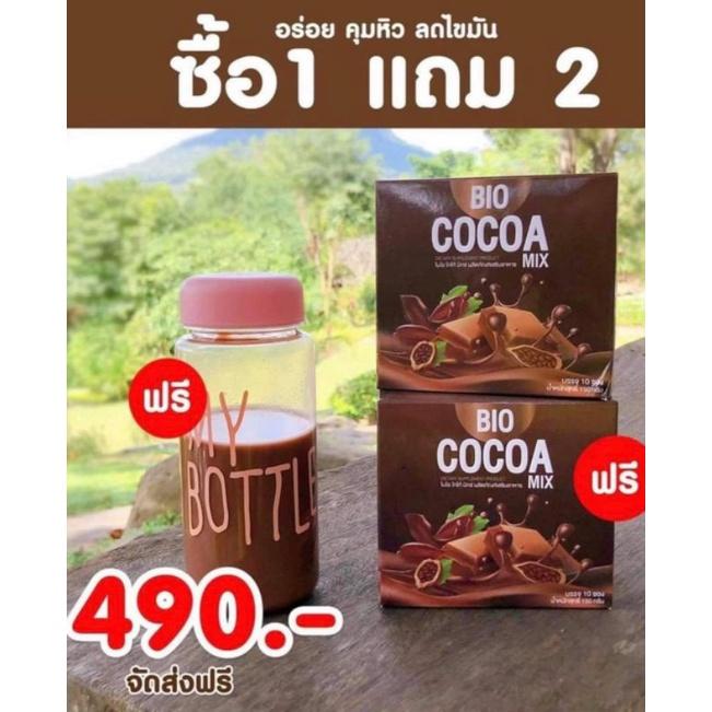 ไบโอ โกโก มิกซ์ Bio cocoa mix