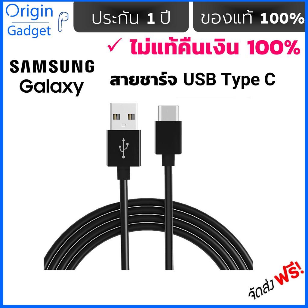 สายชาร์จซัมซุง Type-C ของแท้100% (ประกัน1ปี) ยาว 1.0m สายชาร์จ Samsung    S8,S9,S10,NOTE9, NOTE10,A50,A51,A71,A71