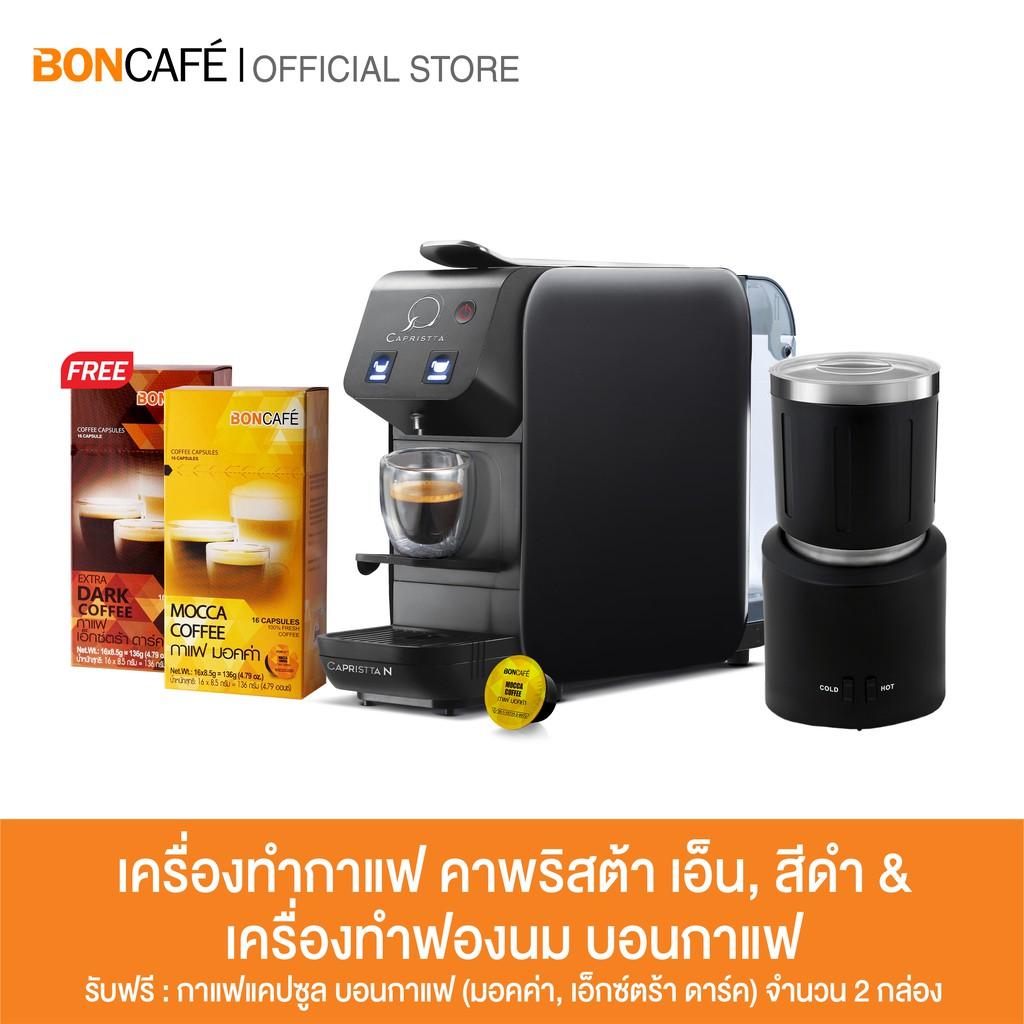 [SET สุดคุ้ม] Boncafe Capristta คาพริสต้า เอ็น เครื่องทำกาแฟระบบแคปซูล สีดำ + เครื่องทำฟองนมระบบแม่เหล็กอัตโนมัติบอนกาแฟ