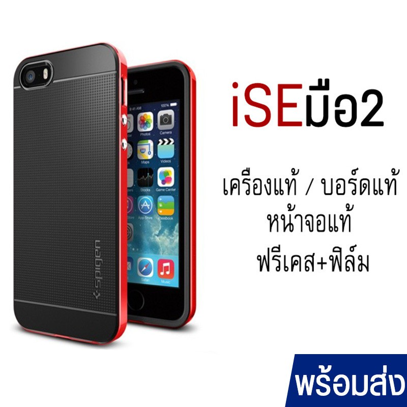 apple iphone SE มือ2 (16GB&32GB&64GB) แท้100% มีประกันร้าน 3 เดือน แถมฟิล์มกระจก+เคสใส ไอโฟน se มือสอง