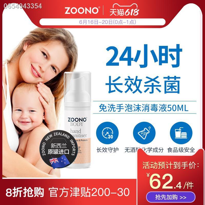 เจลล้างมือเด็ก☽นิวซีแลนด์ Zoono Foam ฆ่าเชื้อฆ่าเชื้อมือ Sanitizer แบบใช้แล้วทิ้ง 24 ชั่วโมงยาวนานแบบพกพาแม่และเด็กปลอดภ