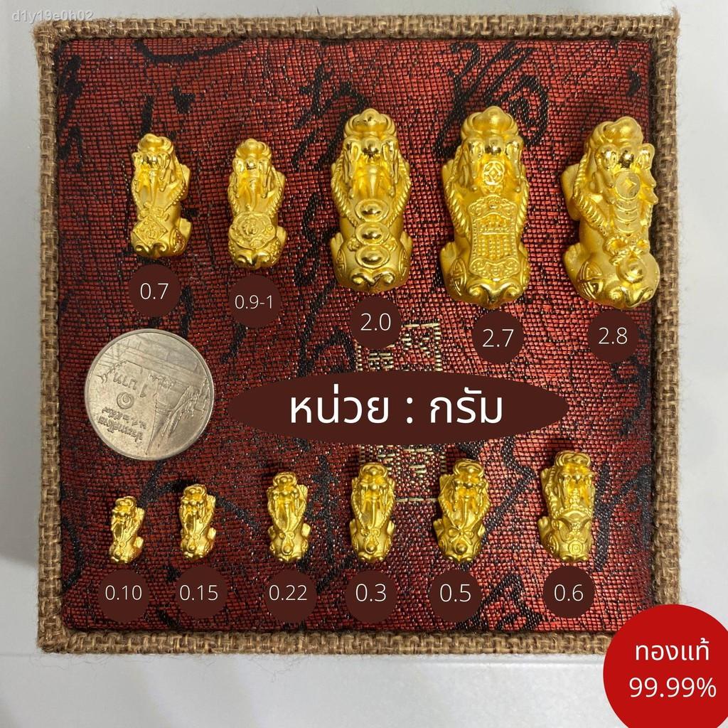 【ลดราคา】☃✽ไหมทองปี่เซี๊ยะคู่ทองแท้ 99.99% น้ำหนักทองรวม 0.3 กรัม