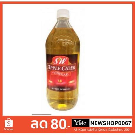 น้ำส้มสายชูเอสดับบลิว หมักจากแอปเปิ้ล ขนาด 946ml +++Apple Cider Vinegar Premium-SW+++