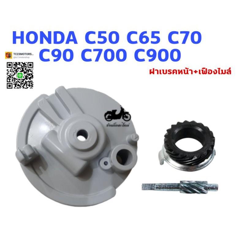 ฝาเบรคหน้า เฟืองไมล์ HONDA C50 C65 C70 C90 C700 C900