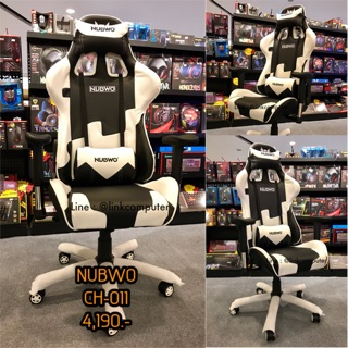 NUBWO GAMING CHAIR CH-011 (White) เก้าอี้เกมมิ่งเกียร์ เก้าอี้เกม เก้าอี้คอม