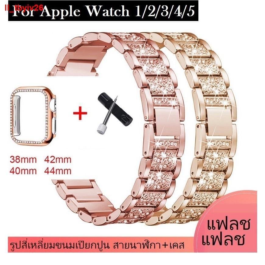 【โปรโมชั่นระเบิด】Apple Watch สายนาฬิกา + เคส รูปสี่เหลี่ยมขนมเปียกปูน สาย applewatch Diamonds Straps for Series 1/2/3