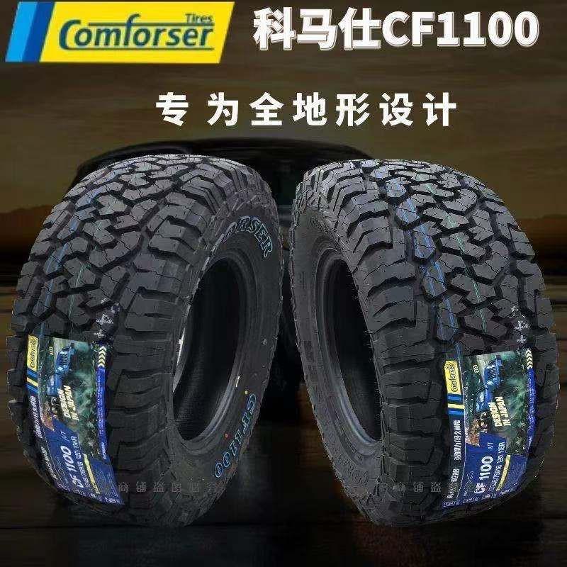 ✼﹊CF1100 Comaz AT ยาง off-road 215 235 245 265 65R17 70/R15 75R16 all-terrain