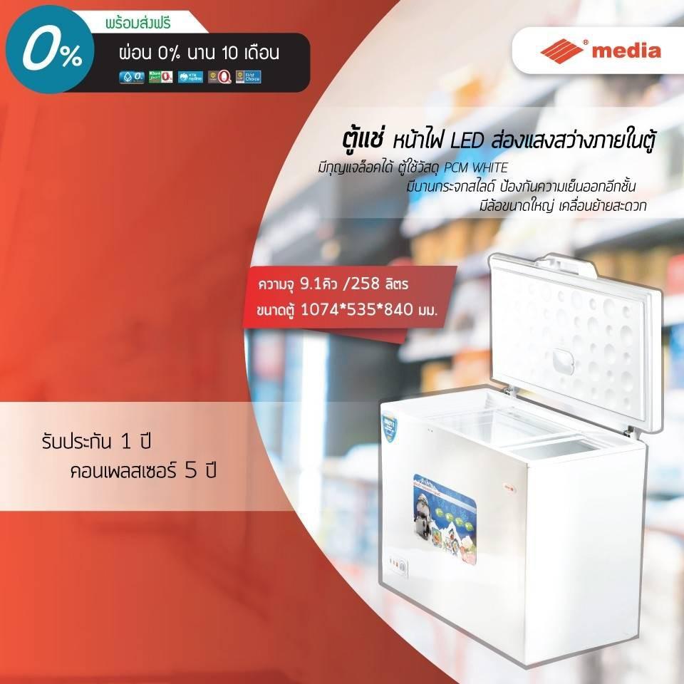 Freezer Media ตู้แช่แข็งฝาทึบ รุ่น ME-158  5.5 คิว / 158 ลิตร มีกระจกปิดกั้นความเย็น มีล้อขนาดใหญ่หมุนได้ จัดส่งฟรี