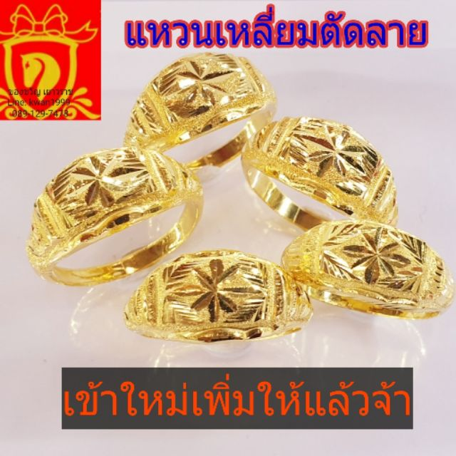 """(ราคาถูกที่สุด)แหวนครึ่งสลึง """"เหลี่ยมตัดลาย""""  ใส่สวยมาก ทองคำมาตราฐานเยาวราช มีใบประกัน"""