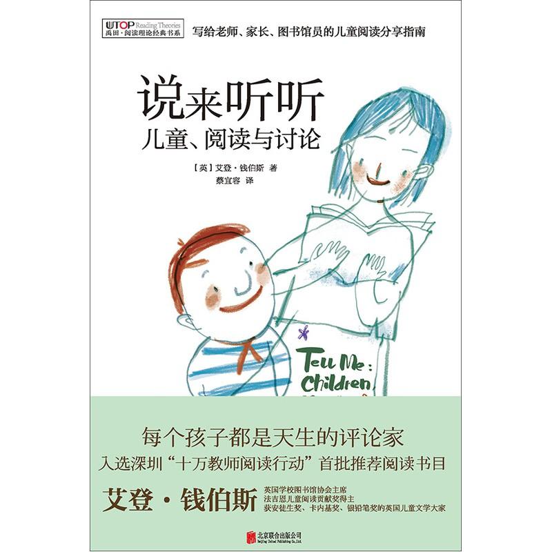 หนังสือเกี่ยวกับการอ่านหนังสือ Yu Tin - Books : Kids Books omFU