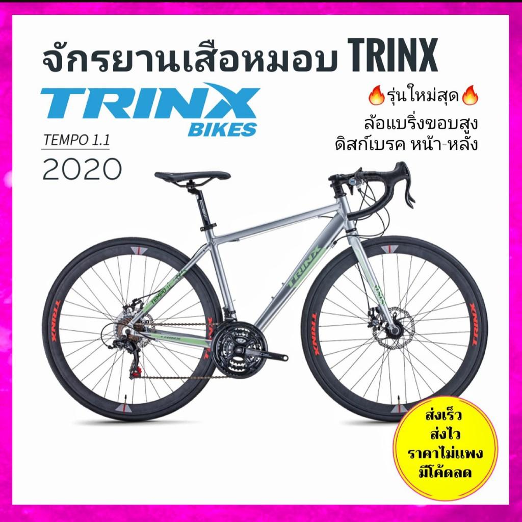 รถจักรยานเสือหมอบ trinx tempo 1.1