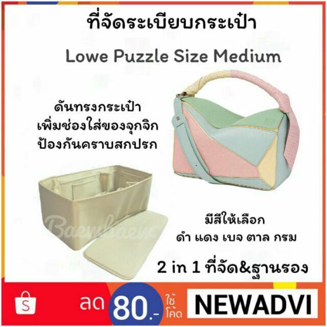 กระเป๋าเดินทางล้อลาก Luggage ที่จัดระเบียบกระเป๋า Loewe puzzle size medium/small กระเป๋าล้อลาก กระเป๋าเดินทางล้อลาก