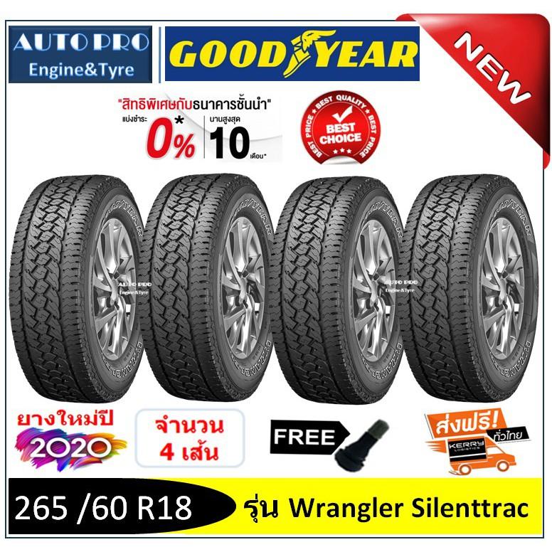 265 /60 R18 Goodyear Wrangler Silenttrac (4เส้น) ยางใหม่ผลิตปี2020 **ผ่อน 0% 10 เดือน**