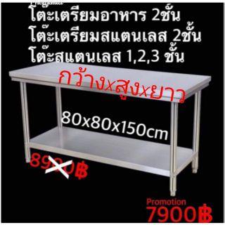 โต๊ะสแตนเลส(โต๊ะเตรียมอาหาร)80x150x180cmเลื่อนนิ้วลง1ครั้งจะพบราคาผ่อนx10