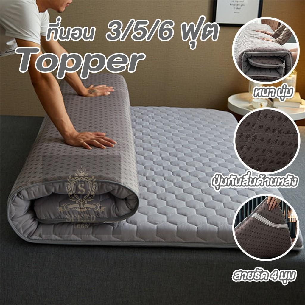 ที่นอนท็อปเปอร์ 6ฟุต topper ท็อปเปอร์ 5 ฟุต ที่นอนท็อปเปอร์ Topper ที่นอน 3 ฟุต 5 ฟุต 6 ฟุต ท๊อปเปอร์ Softtop หนา 4 ซม.ฟ