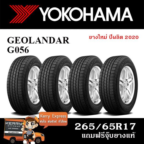 YOKOHAMA  265/65R17 GEOLANDAR H/T G056 ชุดยาง 4เส้น