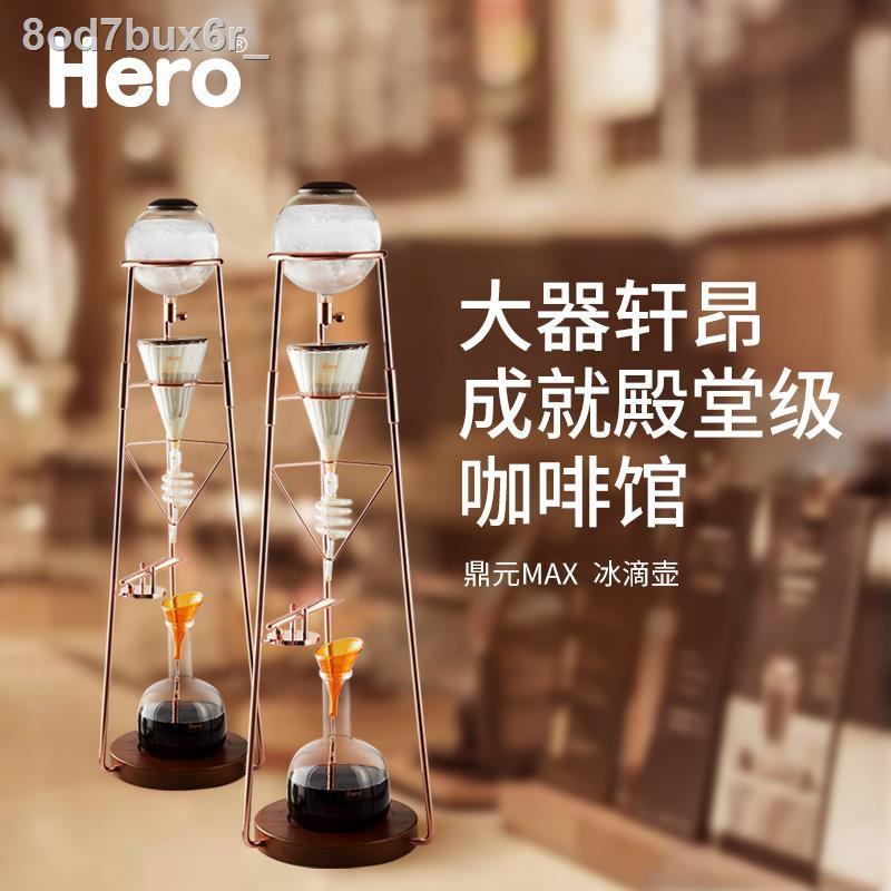 หม้อกาแฟฮีโร่ฮีโร่ Dingyuan max หม้อหยดน้ำแข็ง เครื่องทำน้ำแข็ง เครื่องชงกาแฟเชิงพาณิชย์ ร้านกาแฟ หม้อต้มน้ำแข็ง หม้อต้ม