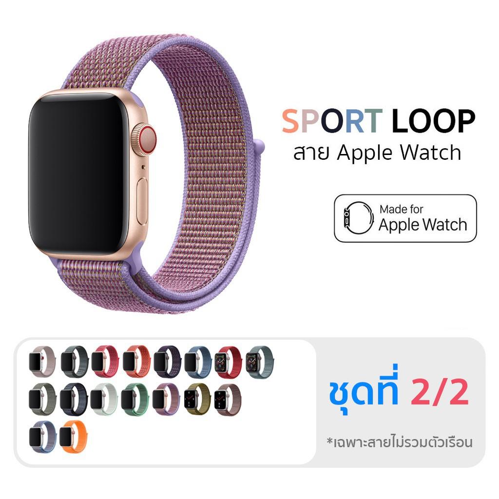 applewatch  สายนาฬิกา  สายapplewatch สายนาฬิกาแฟชั่น สายนาฬิกาApplewatch  สาย Apple Watch ไนลอน sport loop [ชุดสีที่ 2/