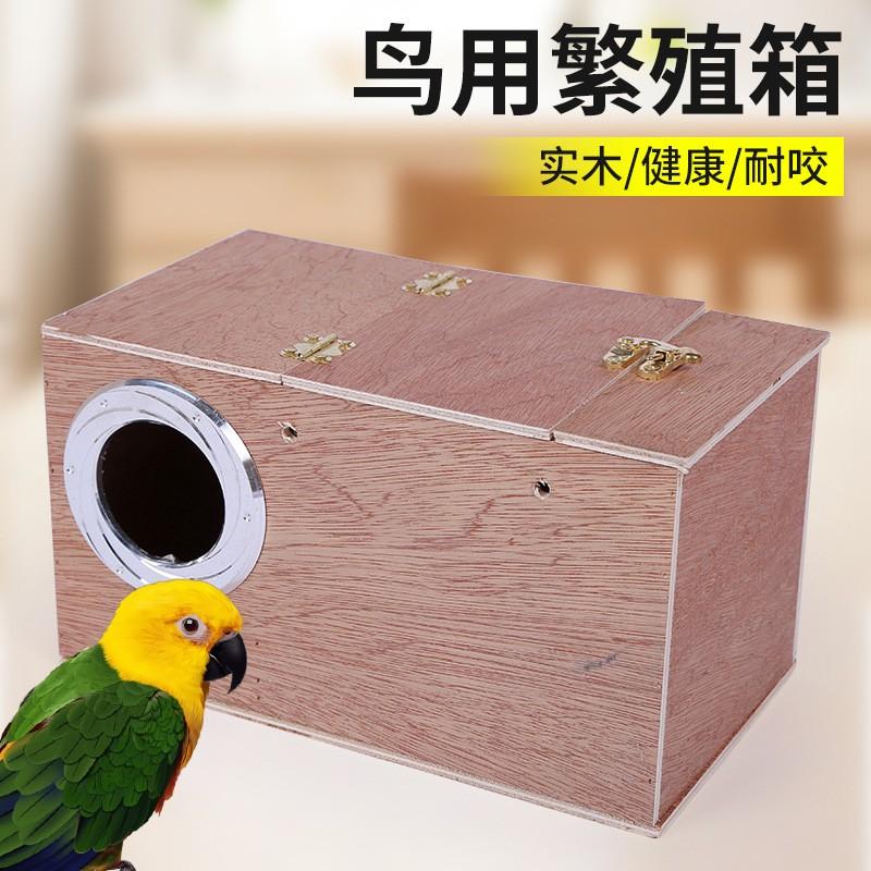 กล่องเพาะพันธุ์นกขนาดเล็ก