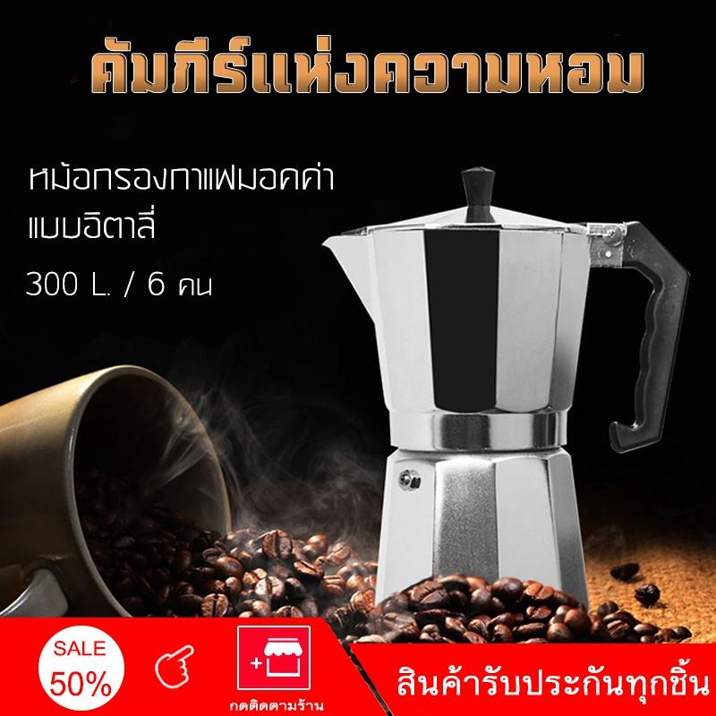 กาต้มกาแฟสดเครื่องชงกาแฟสด SKU K6 แบบปิคนิคพกพา ใช้ทำกาแฟสดทานได้ทุกทีเครื่องชงกาแฟเอสเพรสโซ่ขนาด300 ml