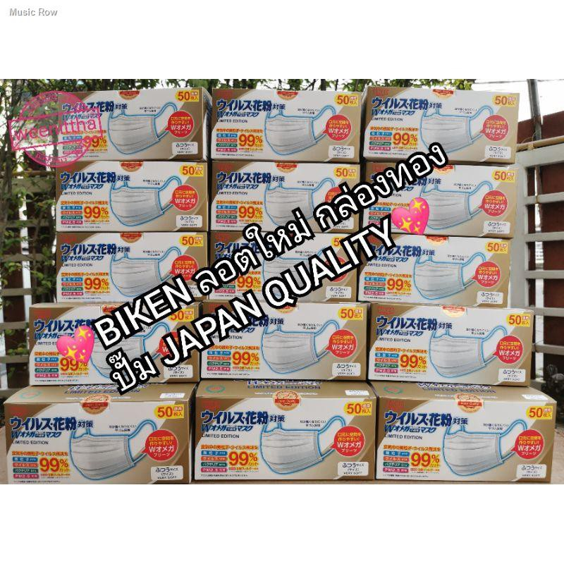 ออกสปอต~۩☈💖พร้อมส่ง ถูกที่สุด💖 แมสญี่ปุ่น BIKEN Japan quality ของแท้ 1 กล่อง 50 ชิ้น มีเก็บเงินปลายทาง