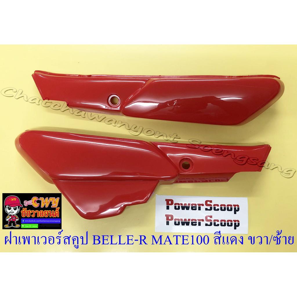 ฝาเพาเวอร์สคูป (Power Scoop) BELLE-R MATE100 สีแดง ขวา/ซ้าย (17840)
