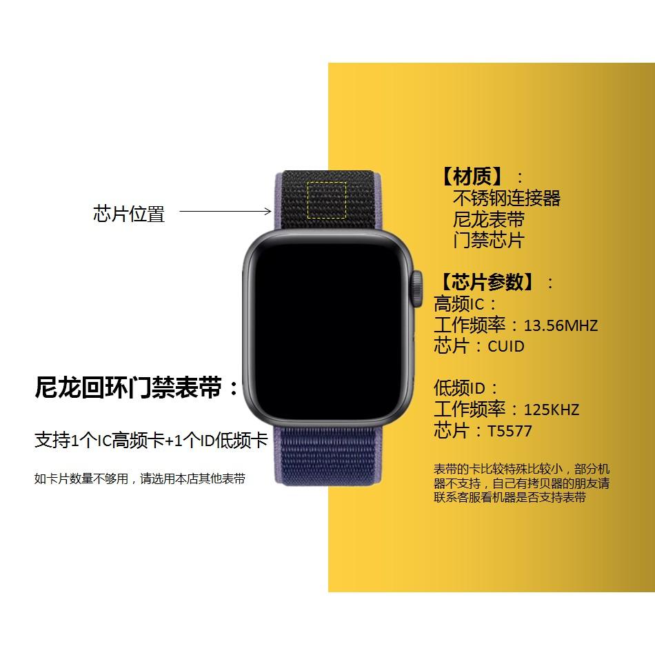 สาย applewatch✙❇ใช้ได้กับ applewatch การ์ดประตู nfc สายคล้องไนลอน IWATCH IC สายรัดควบคุมการเข้าถึง Apple Watch ID