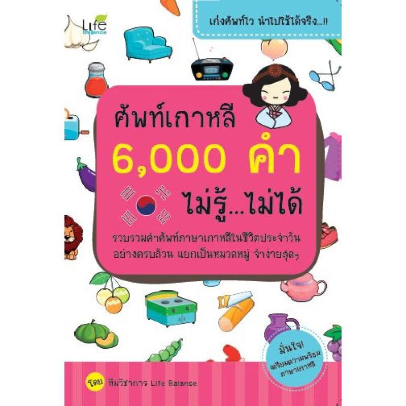 ศัพท์เกาหลี 6,000 คำ ไม่รู้...ไม่ได้ Books Foreign Language Learning Entertainment, Books & Stationery ภาษาต่างประเทศ