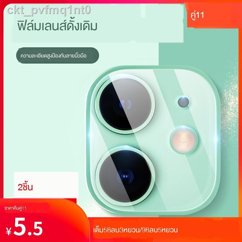 ฟิล์มเลนส์โทรศัพท์มือถือMobile phone lens film☾ฟิล์มเลนส์ iphone12 11 ฟิล์มกล้อง Apple 12pro max หลังสิบสอง X บางเฉียบ