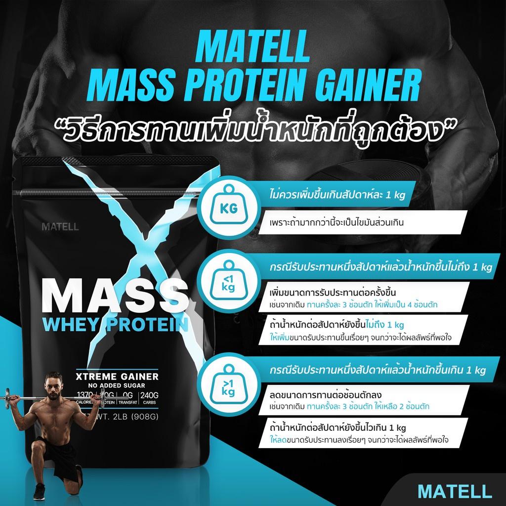 🚚พร้อมส่ง🚚 MATELL Mass Whey Protein Gainer 2 lb แมส เวย์ โปรตีน  2 ปอนด์ หรือ 908กรัม (Non Soyซอย) เพิ่มน้ำหนัก + เพิ่