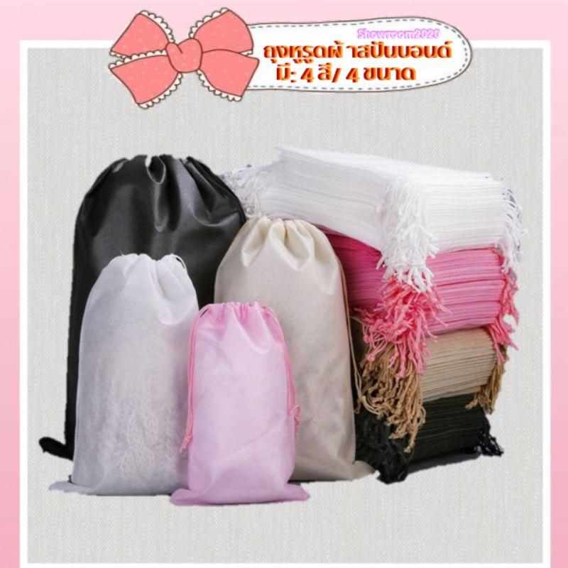?สินค้าพร้อมส่ง?ถุงผ้าสปันบอนด์หูรูดมี4ขนาด/ถุงจัดระเบียบ/ถุงเก็บของ.