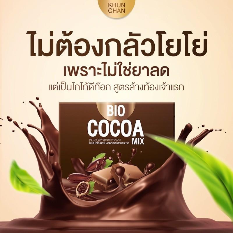 ของแท้ พร้อมส่ง l ⚡️Bio Cocoa mix khunchan ไบโอ โกโก้มิกซ์ โกโก้ดีท็อกซ์