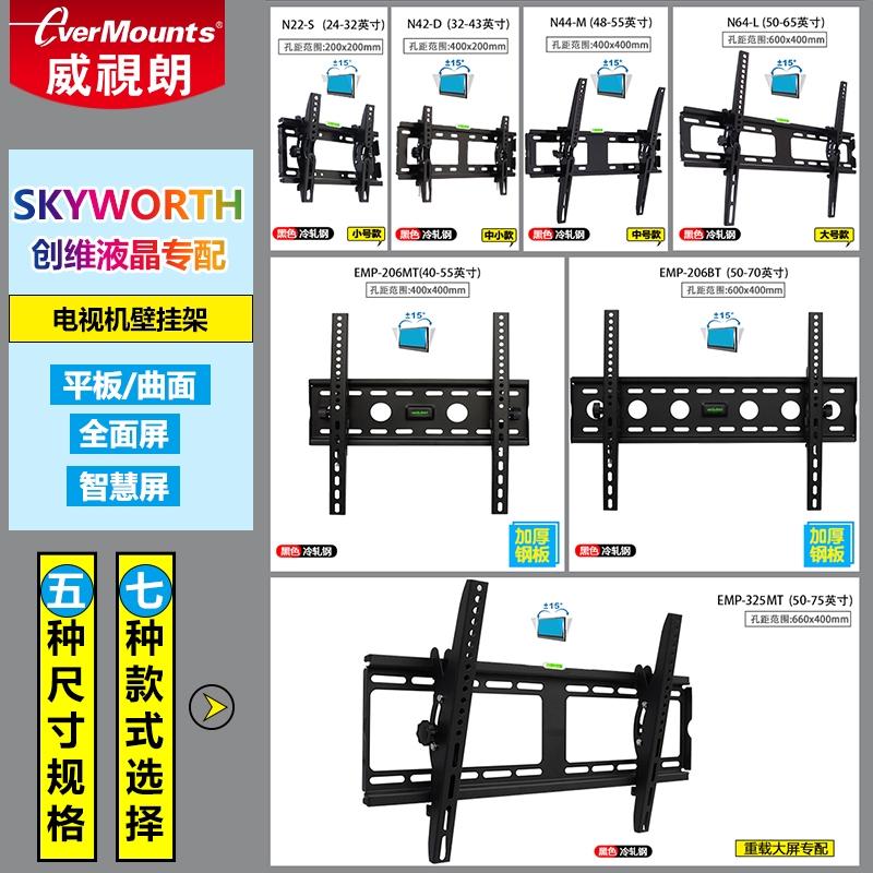 วางทีวีSkyworthชั้นวางทีวีพิเศษ32-75寸平板液晶壁挂支架40X6