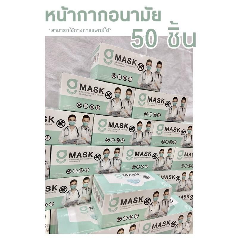 สินค้าพร้อมส่ง หน้ากากอนามัย G-lucky mask อนามัย 50 ชิ้น แมส3ชั้น ผลิตในไทย(made in thailand)