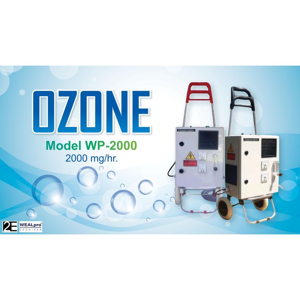 เครื่องอบโอโซนฆ่าเชื้อโรค กำจัดกลิ่น ผลิตในไทย ยี่ห้อ WEALpro รุ่น WP-2000 รับประกันนาน 1 ปี