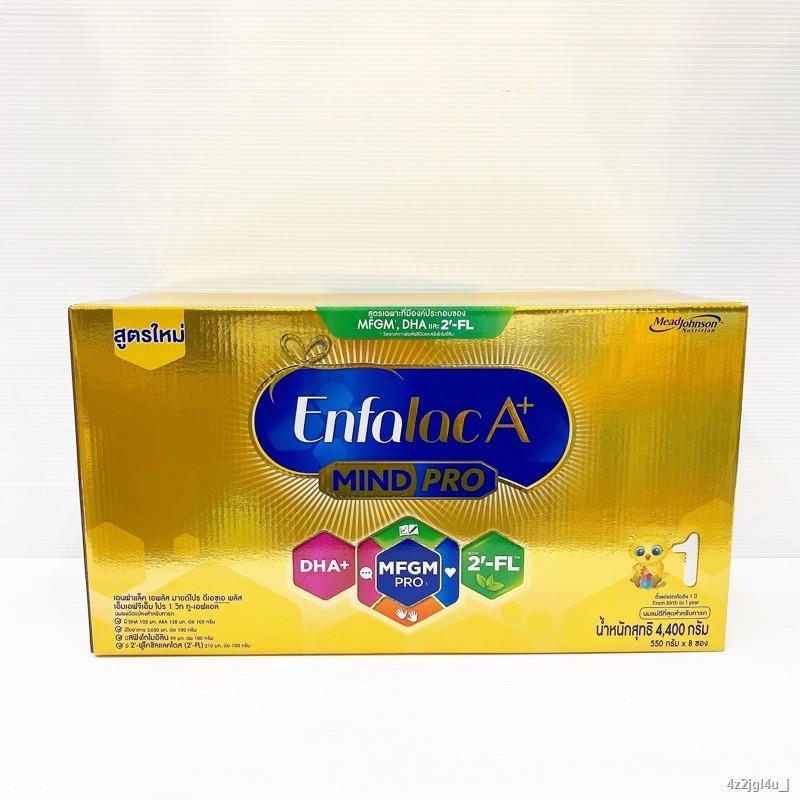 ☢❀♦Enfalac A+1 เอนฟาแล็ค เอพลัส สูตร 1 4400 กรัม (สูตรใหม่มี 2'-FL)