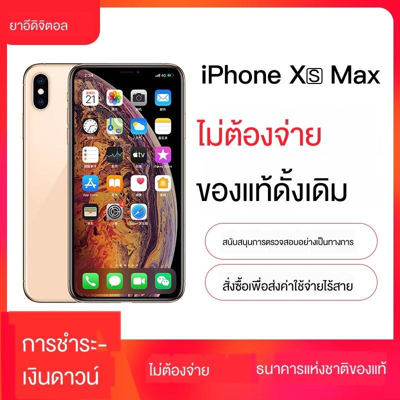 【ผ่อนดอกเบี้ย】Apple/แอปเปิล iPhone XS Maxของใหม่XBNMXRเต็ม Netcomxsโทรศัพท์มือถือ