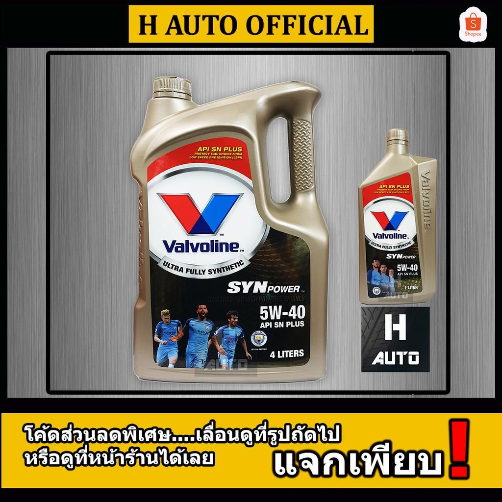🔥 น้ำมันเครื่องยนต์เบนซิน สังเคราะห์แท้ 100% 5W-40 Valvoline (วาโวลีน) Synpower 5W-40 4+1 ลิตร