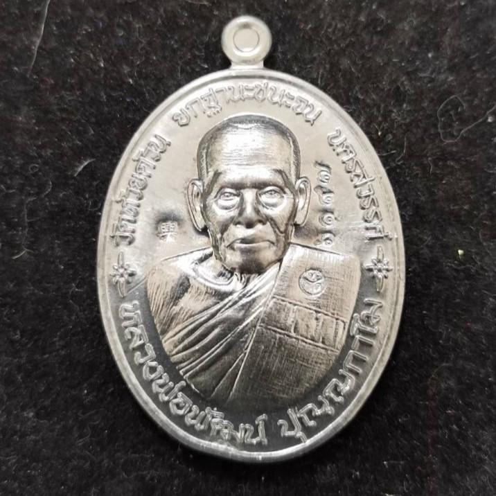 (ส่งฟรี EMS)เหรียญยกฐานะชนะจน หลวงพ่อพัฒน์ ปุญญกาโม วัดห้วยด้วน จ.นครสวรรค์ เนื้ออัลปาก้า