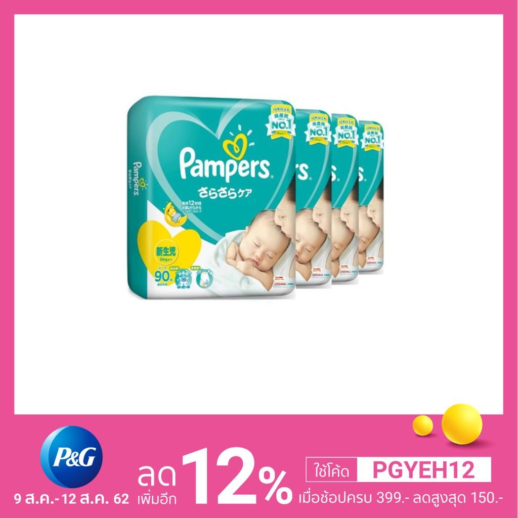 [ยกลัง] Pampers Baby Dry Tape / Pants กางเกงผ้าอ้อมเด็กทุกไซส์ (ใช้ได้ทั้งสำหรับเด็กชายและเด็กหญิง)