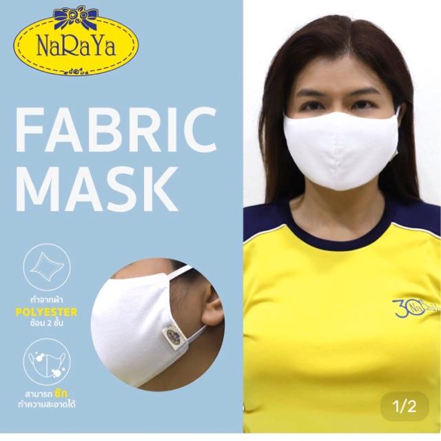 ผ้าปิดจมูกNaRaYa Fabric Mask
