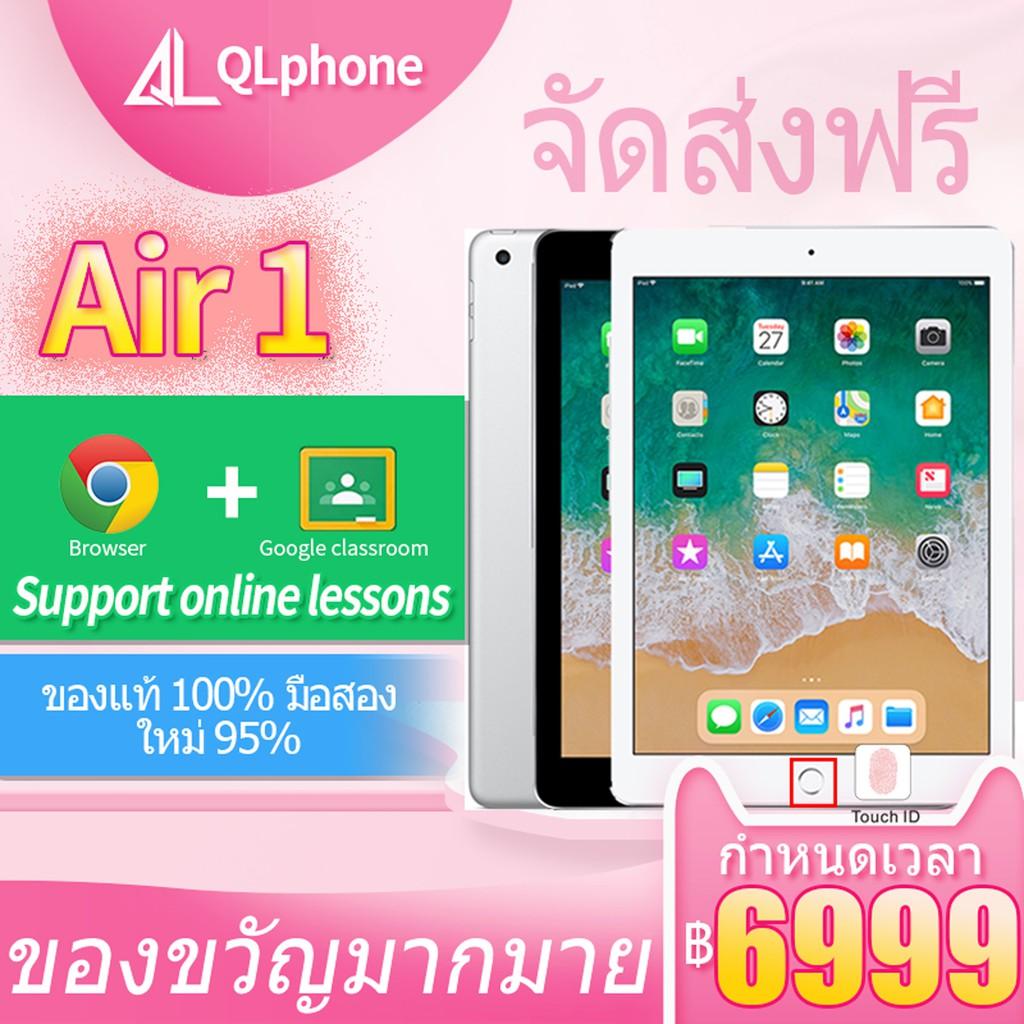 apple ipad air1 มือ2อุปกรณ์ครบชุดและมีกล่องให้ด้วย ไอมือสอง แท้100% 16G/32G/64G/128G
