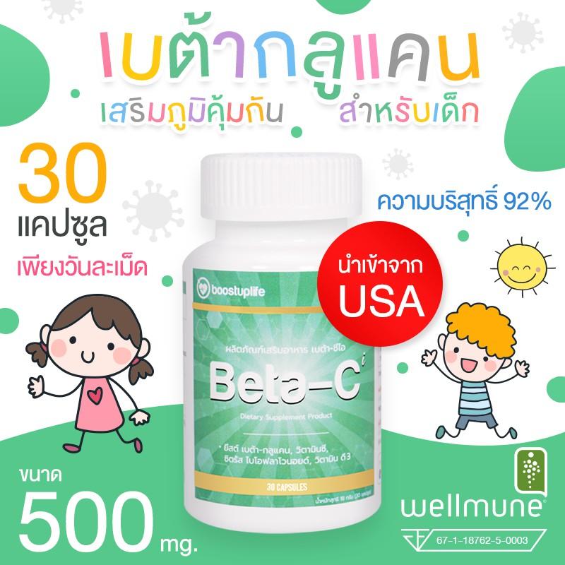 Beta-Ci Beta glucan เบต้ากลูแคน พลัส วิตามินซี อาหารเสริมเด็ก เสริมภูมิกัน ลดภูมิแพ้ 500mg