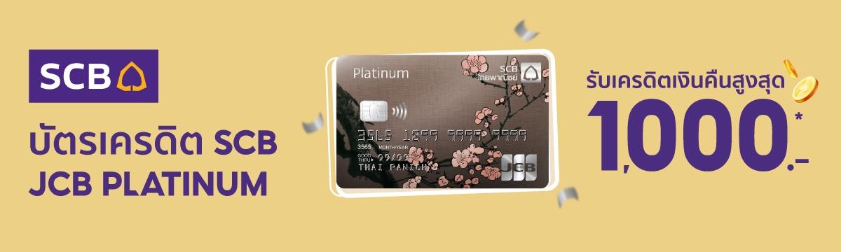 SCB JCB Cashback [1 Feb 21 - 31 Mar 21]
