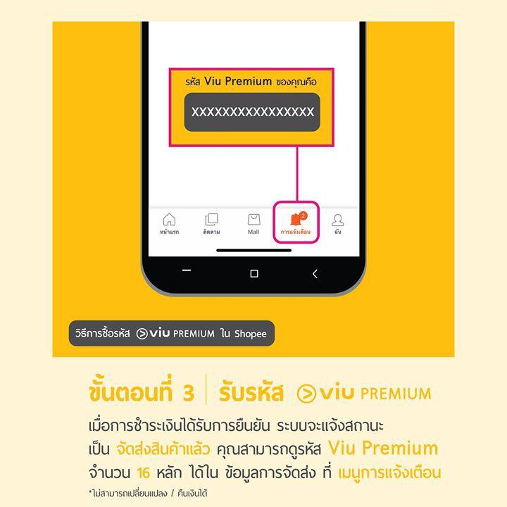 Special Price [E-coupon] VIU Premium code 3 เดือน ส่วนลด