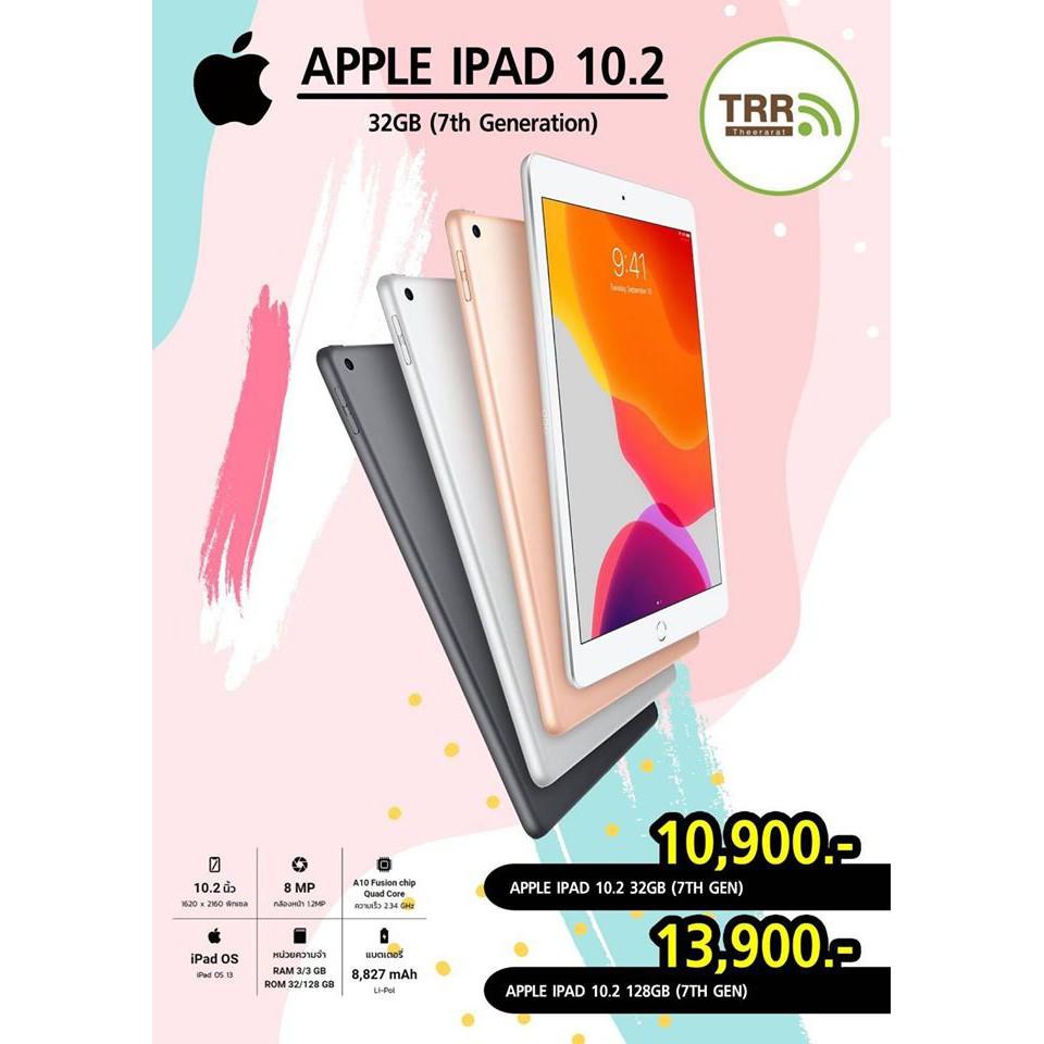 Apple ipad gen7 32GB (Wifi) เครื่องศูนย์ไทยแท้ รับประกันศูนย์ icare 1ปี จำหน่ายโดย AIS Buddy