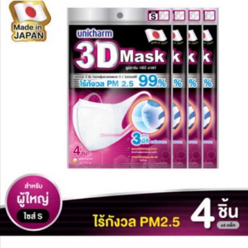 Unicharm 3D Mask SizeS ผ้าปิดจมูก หน้ากากอนามัย