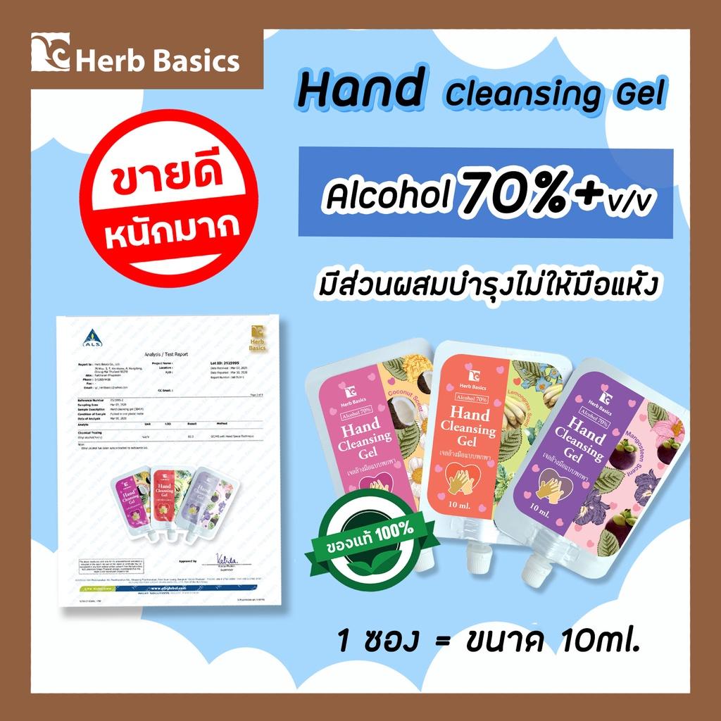 พร้อมส่ง! เจลล้างมือ เจลล้างมือแบบซอง เจลล้างมือแอลกอฮอล์ เจลล้างมือพกพา10ml เจลล้างมือหอม แบบแพ็ค Herb Basics Hand Gel
