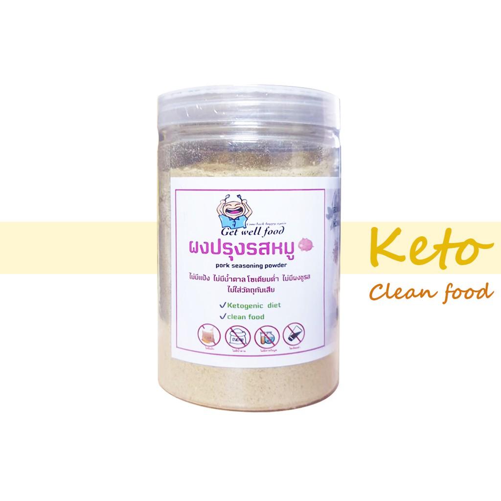 ผงปรุงรสหมู คีโต ไม่มีแป้ง น้ำตาล และผงชูรส Keto,Lowcarb 150& 65 g.