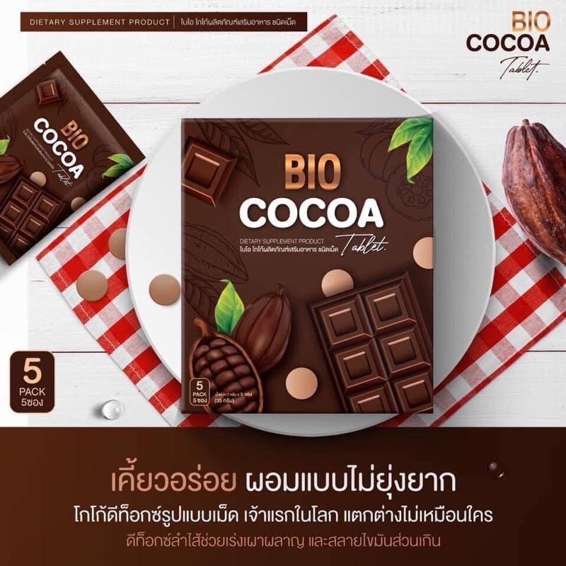 Bio cocoa ไบโอโกโก้อัดเม็ด
